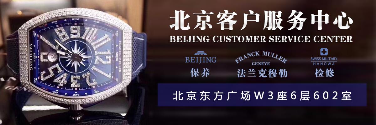 北京法穆兰手表保养维修
