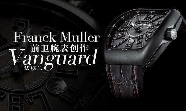 北京法穆兰维修服务中心教你处理法穆兰腕表受磁